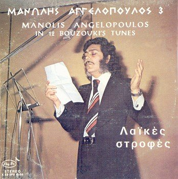manolis_aggelopoulos.jpg