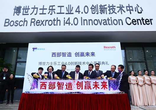 opening-industry-40-training-center-in-Chengdu.jpg