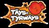 taystyrways