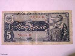 5 ruplaa 1938 988397 4