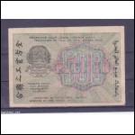 500 ruplaa 1919, workers of the world unite